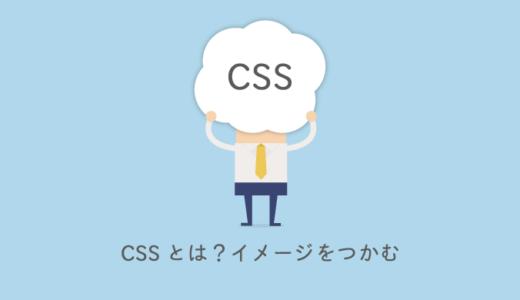 CSSで何ができるの?ざっくりとCSSのイメージをつかもう