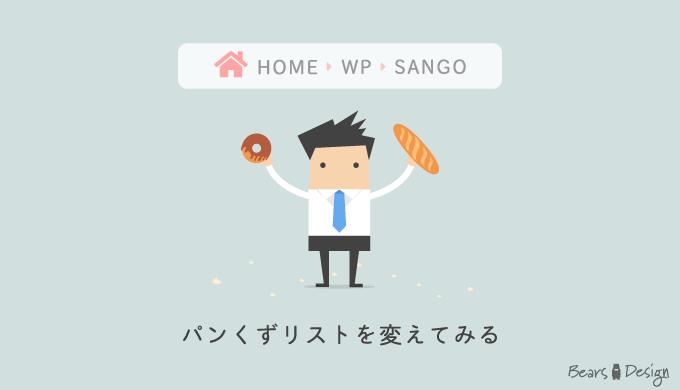 この画像には alt 属性が指定されておらず、ファイル名は sango-pankuzurisuto.png です