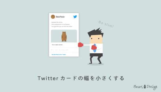 ブログに埋め込んだTwitterカードの幅や背景を調整