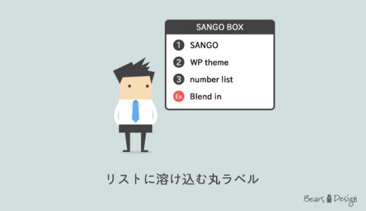 SANGOのテキストラベル装飾を丸に変更するカスタマイズ(リストにとけ込もう)