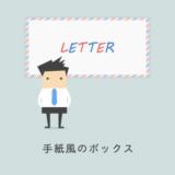 手紙風のボックスをCSSで作ってみたよ