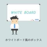 ホワイトボード風のボックスをCSSで作ってみたよ