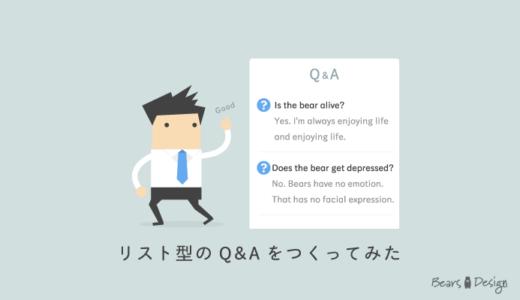 リスト型のQ&Aをめちゃくちゃ簡単に作成するカスタマイズ